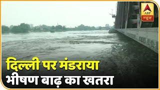 दिल्ली में बाढ़ का खतरा मंडराया, निचले इलाके के लोगों को सुरक्षित स्थानों पर पहुंचाया गया
