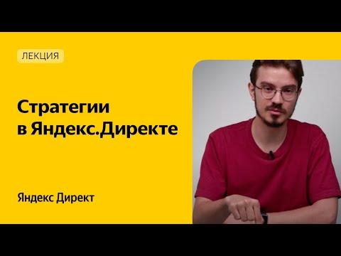 Стратегии в Яндекс.Директе