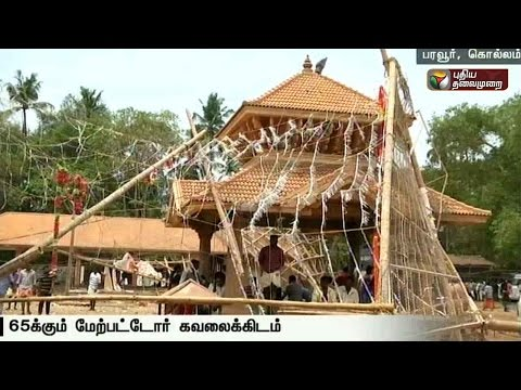 Number-of-casualties-increases-to-106-and-more-than-60-in-serious-condition-at-Kerala