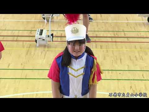 ?貞山小学校鼓笛隊