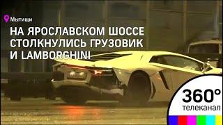 Lamborghini столкнулся с грузовиком на Ярославском шоссе