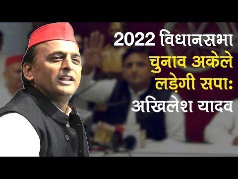 UP Assembly Elections 2022 में अकेले उतरेगी सपा: Akhilesh Yadav