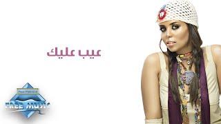 تحميل اغاني Soma - Eib Aleek (Audio) | سوما عيب عليك MP3
