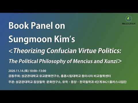 [국제학술대회] Roger T. Ames│20201114 Book Panel on