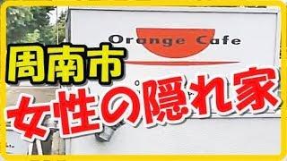 山口県周南市おすすめカフェオレンジカフェOrangeCafeおしゃれなひと時を・・ランチも美味しい!コーヒー大人の隠れ家