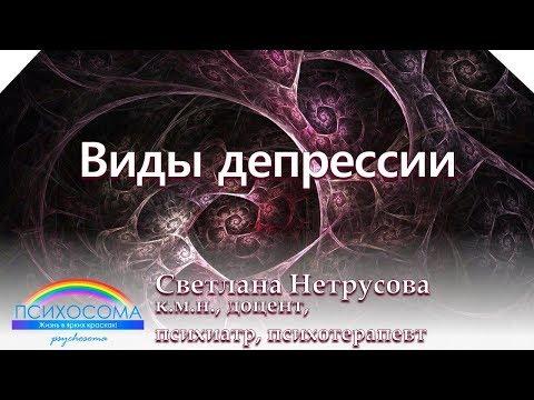 Виды депрессии | Психосома