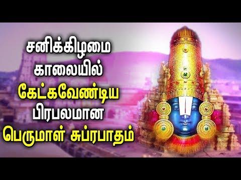 Famous Perumal Suprabatham in Tamil | Srinivasa Bhakti Padal Tamil | Best Tamil Devotional Songs