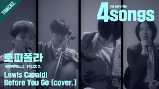 """Video thumbnail of """"'호피폴라(HOPPIPOLLA)' TRACK2.Lewis Capaldi_Before You Go(cover.)[뽀송즈_4songs2]"""""""