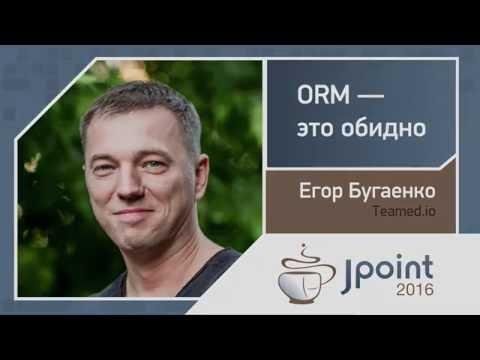 Егор Бугаенко — ORM — это обидно