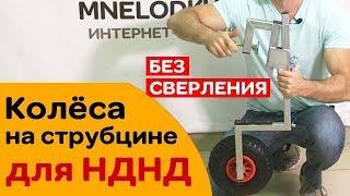 Транцевые колеса со струбциной