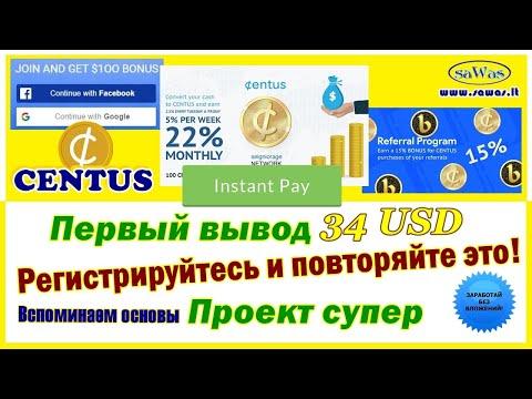 Centus - Первый INSTANT вывод 34 USD. Регистрируйтесь и повторяйте это! Вспоминаем основы, 8 Октября