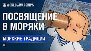 Морские традиции. Эпизод 2. Посвящение в моряки