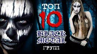 ТОП 10 BLACK METAL групп
