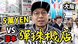 【挑戰】係日本彈珠機店玩5萬yen😱!贏到盡做歐洲人😎!?