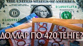 Крах Тенге и Доллар по 420, что делать Казахстанцам?
