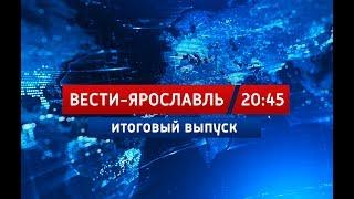 Вести-Ярославль от 24.07.17 20:45