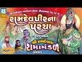 Dholara Ramamandal || Ramdevpir Na Paracha || Part 1 || Ramamandal Live Program