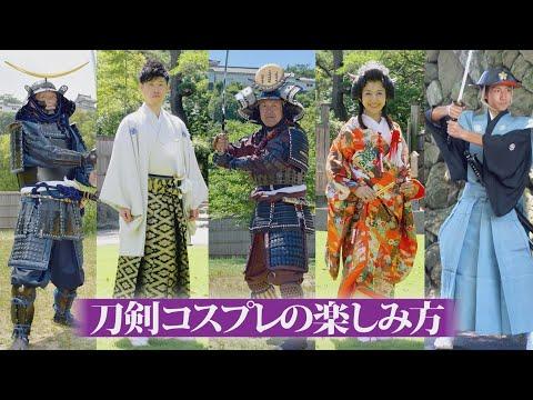 刀剣コスプレの楽しみ方|イラスト YouTube動画