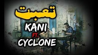 تحميل اغاني تعبت | KaNi Feat. CyCloNe MP3