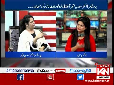 Kohenoor@9 19 March 2019 | Kohenoor News Pakistan