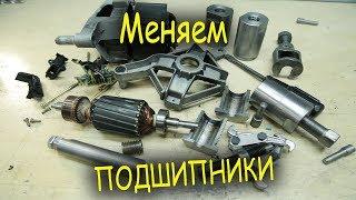 Замена подшипников мотора стиральной машины