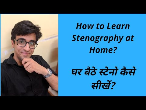 How to learn Stenography/Shorthand at Home.