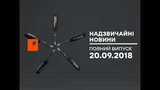Чрезвычайные новости (ICTV) - 20.09.2018