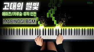 """마비노기 - 메이즈/카루숲 유적 던전 BGM """"고대의 별빛"""" 피아노 커버"""