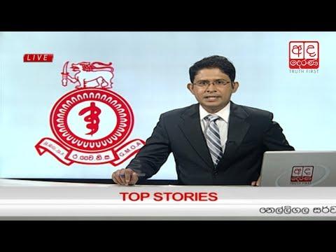 Ada Derana Late Night News Bulletin 10.00 pm - 2017.06.24