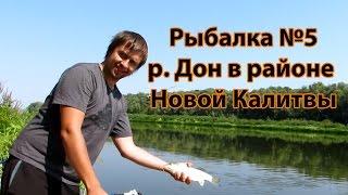 Река россошь ростовская область рыбалка