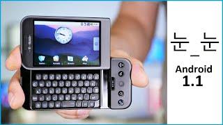 Retro Review: Das ERSTE Android Smartphone von 2008 - T-Mobile G1 aka HTC Dream - Modifiziert -