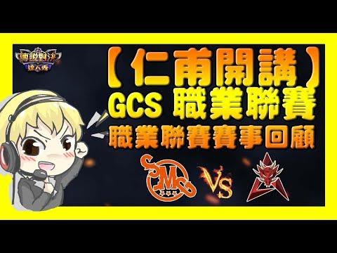 【仁甫開講】傳說對決|GCS職業聯賽 9/3Match 026賽事回顧 SMG vs HKA
