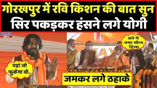 Ravi Kishan की बातों को सुन जब हंसने लगे CM Yogi । Headlines India