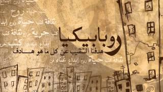 اغاني حصرية @Robabikia روبابيكيا# - ذكريا أحمد- الصهبجية تحميل MP3