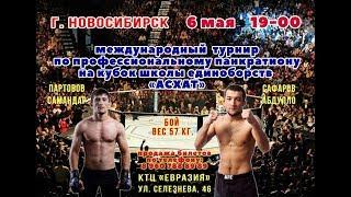 Город Новосибирск бой без правил 2018г