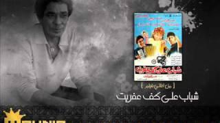 4 - احزن اغني -  شباب على كف عفريت -  محمد منير