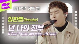 임한별_넌 나의 전부 Live | 가사 | Onestar_I can't take my eyes off you | MR은 거들 뿐 | Vocals Only Live | LYRICS
