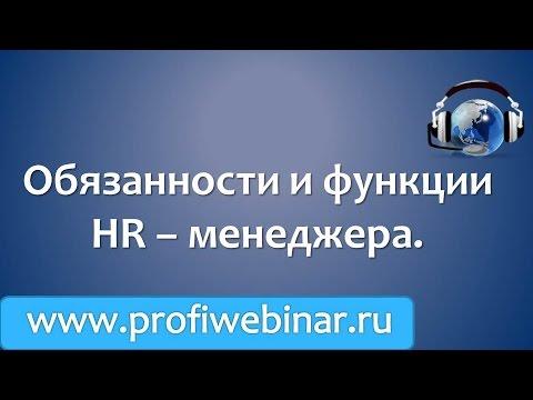 Функции HR