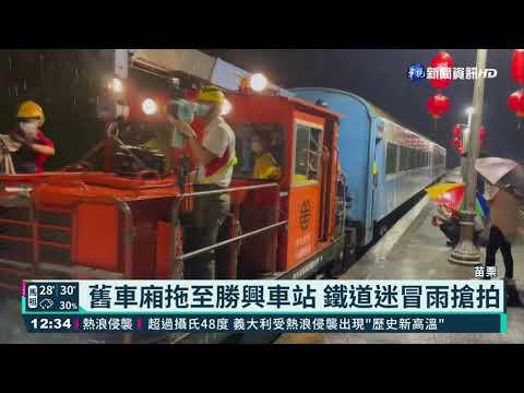 舊車廂拖至勝興車站 鐵道迷冒雨搶拍 華視新聞 20210812