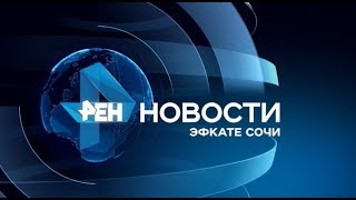 Новости Сочи (Эфкате РЕН REN TV) Выпуск от 16.05.2019