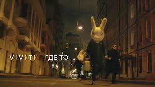 VIVITI - ГДЕ ТО 12+