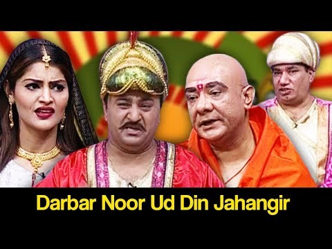 Khabardar Aftab Iqbal 8 March 2019 | Darbar Noor Ud Din Jahangir | Express News