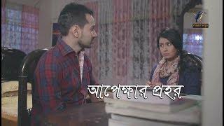 Opekkhar Prohor   Shajal, Mili, Ishika   Natok   Maasranga TV Official   2017