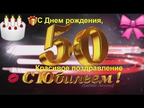 #Юбилей 50, #Красивое поздравление с #Днем рождения  в #50 лет