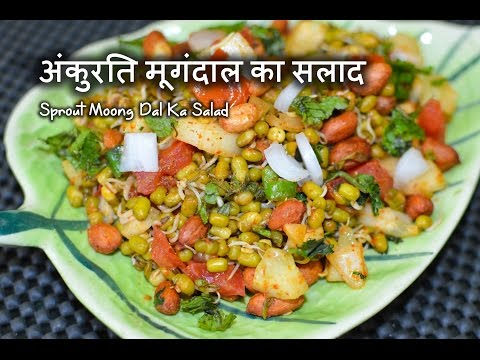 अंकुरित मूगंदाल का सलाद  Sprout Moong Dal Ka Salad Recipe (Hindi) By Chef Shaheen
