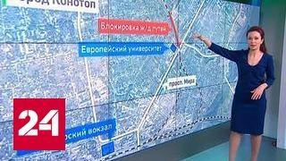 Жители Конотопа прогнали участников блокады поездов из России