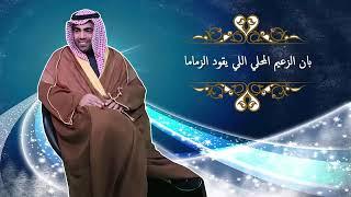 الشاعر فهد الشمري يكتب قصيدة في غانم الدوسري اشترك في القناة ليصلك كل جديد