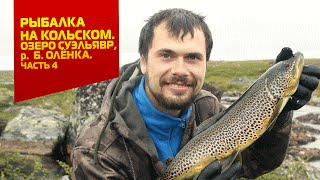 Рыбалка на кольском озеро суэльявро