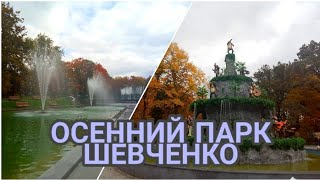 ОСЕННИЙ ПАРК ШЕВЧЕНКО (САД ШЕВЧЕНКО)   Харьков 2019