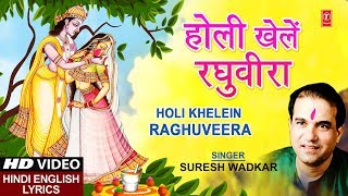 होली Special I Holi Khelein Raghveera Awadh Mein I Hindi English Lyrics I SURESH WADKAR
